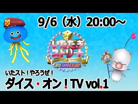 いたストDQ&FF 30th!やろうぜ!ダイス・オン!TV vol.1