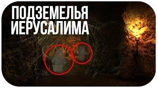 УЧЕНЫЕ В УЖАСЕ! Что скрывают подземелья Иерусалима? Документальные фильмы 2018