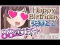 【矢澤にこ】にこちゃん誕生日おめでと〜♪【ラブライブ】#145