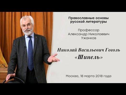 А.Н.Ужанков: Толкование смыслов сочинения Н.В.Гоголя «Шинель»из YouTube · Длительность: 1 час17 мин7 с