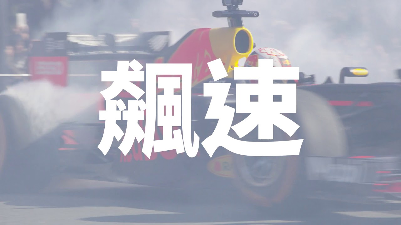 2020 Red Bull Racing Showrun宣告影片