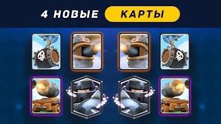 новые карты первый легендарный наземный танк в игре clash royale