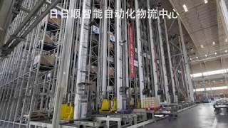 菜鳥無人倉提升物流效率 Cainiao - innovative logistics