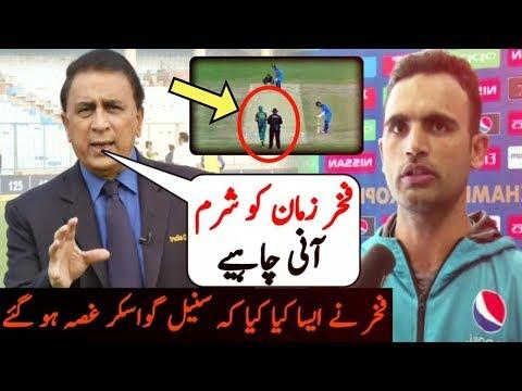 Sunil Gavaskar Bashing On Fakhar Zaman On His Behaviour With National Cap ||India Vs Pak Asia Cup