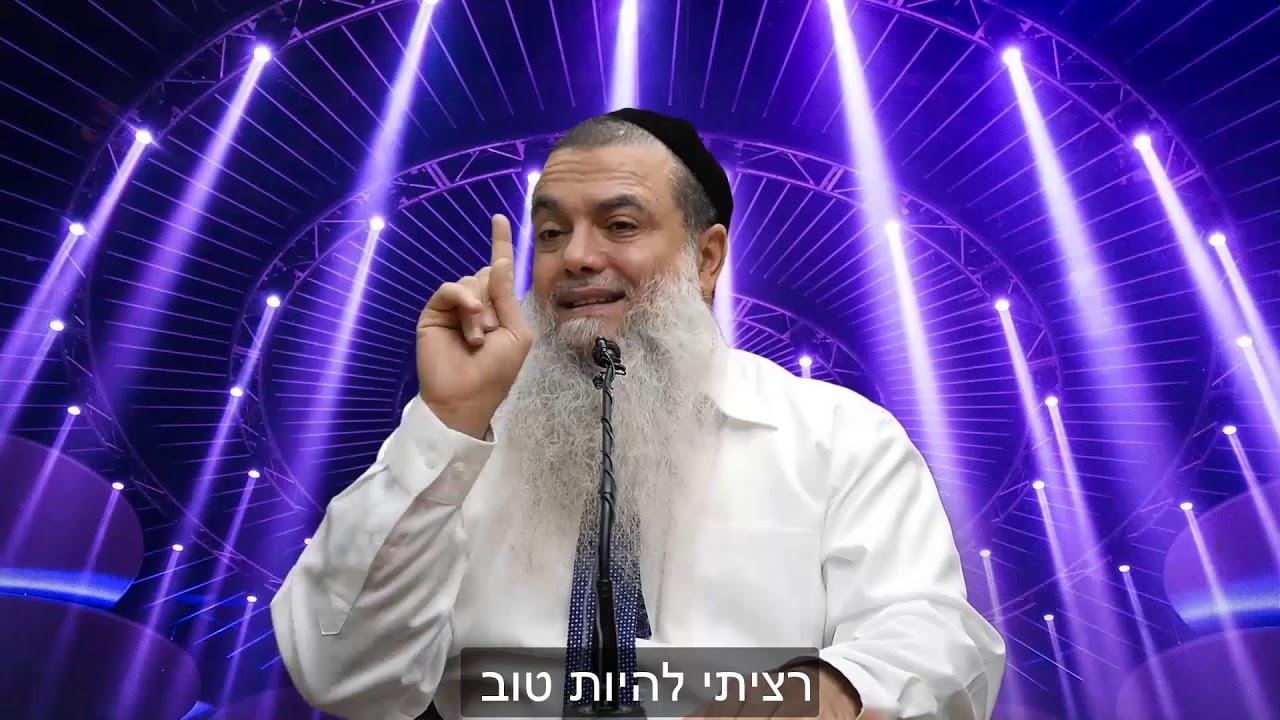 הרב יגאל כהן - רצית אני אתן לך HD {כתוביות} - קצרים