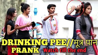 Funny Pranks - DRINKING PEE (मुत्र पान) | Fake Urine Drinking On Public | Prank Buzz in India 2017