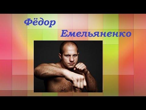 Краткая  биография Фёдора Емельяненко