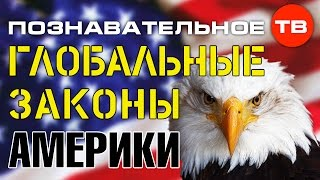 Высказывания  Глобальные законы Америки (Познавательное ТВ, Валентин Катасонов)