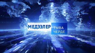 Медээлер Тыва Черде 21 05 2020