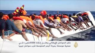 خفر السواحل الإيطالي يعلن إنقاذ ٦٥٠٠ لاجئ