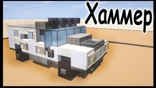 Джип Хаммер в майнкрафт - Как сделать? - Minecraft(В этом ролике ребята строим шикарный джип ХАММЕР в майнкрафт. Та самая команда: /give ВашНикМайнкрафт minecraft:skul..., 2015-04-25T06:00:01.000Z)