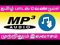 Tamil video songs free download for mobile phone