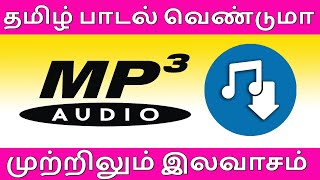 How to download Tamil song in android mobile