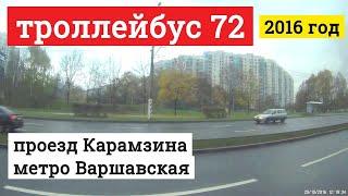 Троллейбус 72
