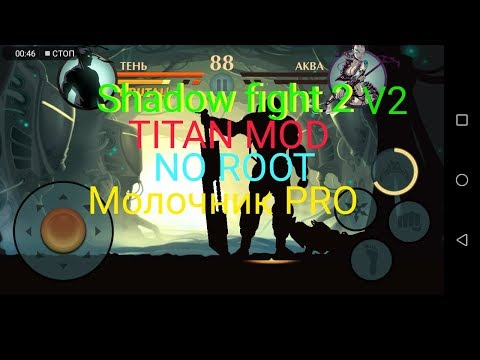 Shadow fight 2 Mod No root Titan and more! + как установит! Free shadow fight 2 mod!