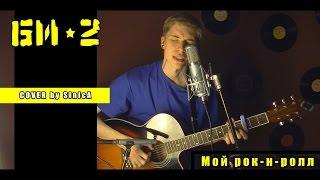 �������� ���� Би2 - Мой рок-н-ролл   COVER by SiniA ������