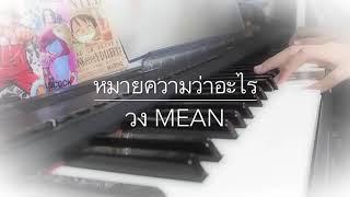 [แจกโน้ต] หมายความว่าอะไร - MEAN piano cover