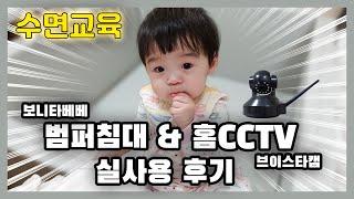 보니타베베 범퍼침대 / 브이스타캠 / 아기수면교육 꿀템…
