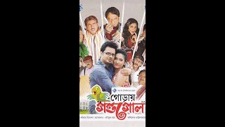 Goray Gondogol 2012  Full Hd 720p720p || new bengali movie