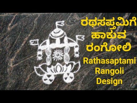 ರಥಸಪ್ತಮಿಯಂದು ಹಾಕಲೇಬೇಕಾದ ರಂಗೋಲಿ    Rathsaptami Rangoli 2020 vlog No.176