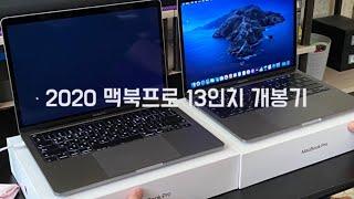 2020 맥북프로 13인치 개봉기 (기본형, 고급형)