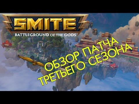 видео: smite - Обзор патчноутов 3.1 [Русская Озвучка]
