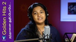 தந்தானை துதிப்போமே... | Cover | Kirubavathi Daniel | Golden Hits Vol 2 |Traditional Song | Gnani