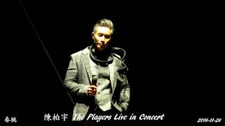 陳柏宇 - Talk 05 + 沒有你, 我什麼都不是 - Jason Chan The Players Live in Concert 2016 @ 2016-11-26