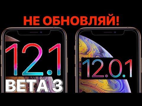 iOS 12.1 Beta 3 и 12.0.1 релиз – что нового? Самый полный и честный обзор!