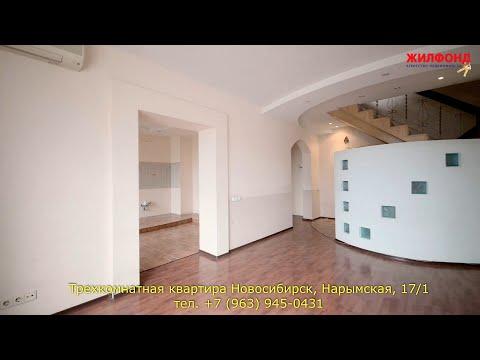 Купить трехкомнатную квартиру в Новосибирске в Железнодорожном районе на улице Нарымская. Жилфонд