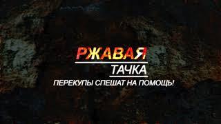 Ремонт РЖАВОЙ Тачки (перекупы спешат на помощь)