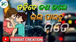 Dei dele sarijiba ki //janu to love ra password kete //odia lokal toka love chokha // song video