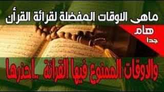 هل تعلم ماهوأفضل وقت لقراءة القرآن وما هو الوقت الممنوع فية القراءة Youtube