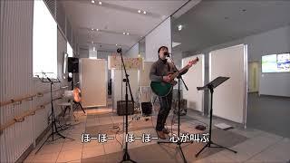 【歌詞付き】雪あかり/ 川上雄大 第78回 ミュージックライフをたのしむかい 2019/1/27 JR白石駅コンコース