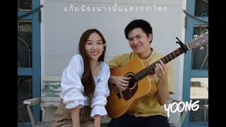 แก้มน้องนางนั้นแดงกว่าใคร - เขียนไขและวานิช (cover) | YOONG