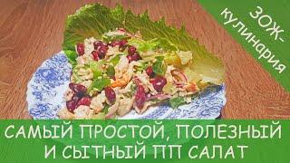Простой ПП ЗОЖ салат из курицы с фасолью