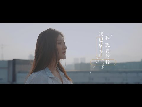 林逸欣 Shara 【我已成為我想要的我 As I Am】HD 高清官方完整版 MV