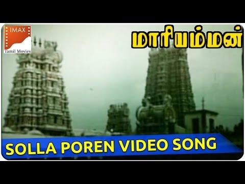 Solla Poren Video Song || Kottai Mariyamman Movie || Roja, Devayani || South Video Songs