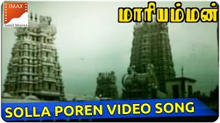 Solla Poren Video Song || Kottai Mariyamman Movie || Roja, Devayani || South Video Songs