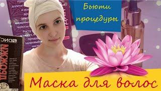 Вечерний подкаст Бьюти процедуры Маска для волос