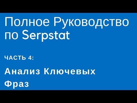 Полное Руководство по Serpstat — Часть 4: Анализ Ключевых Фраз