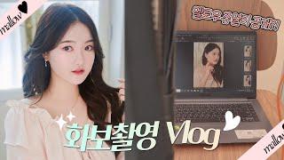 ✨화보촬영 가는날 멜로우 쥬얼리 최초공개? 화보Vlog