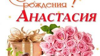 АНАСТАСИЯ С ДНЁМ РОЖДЕНИЯ!!!🌹🌹🌹🌹🌹🌹🌹🌹🌹🌹🌹🌹🌹🌹🌹🌹🌹🌹🌹🌹🌹🌹🌹🌹🌹🎂🎂🎂🎂🎂🎁🎁🎁🎁