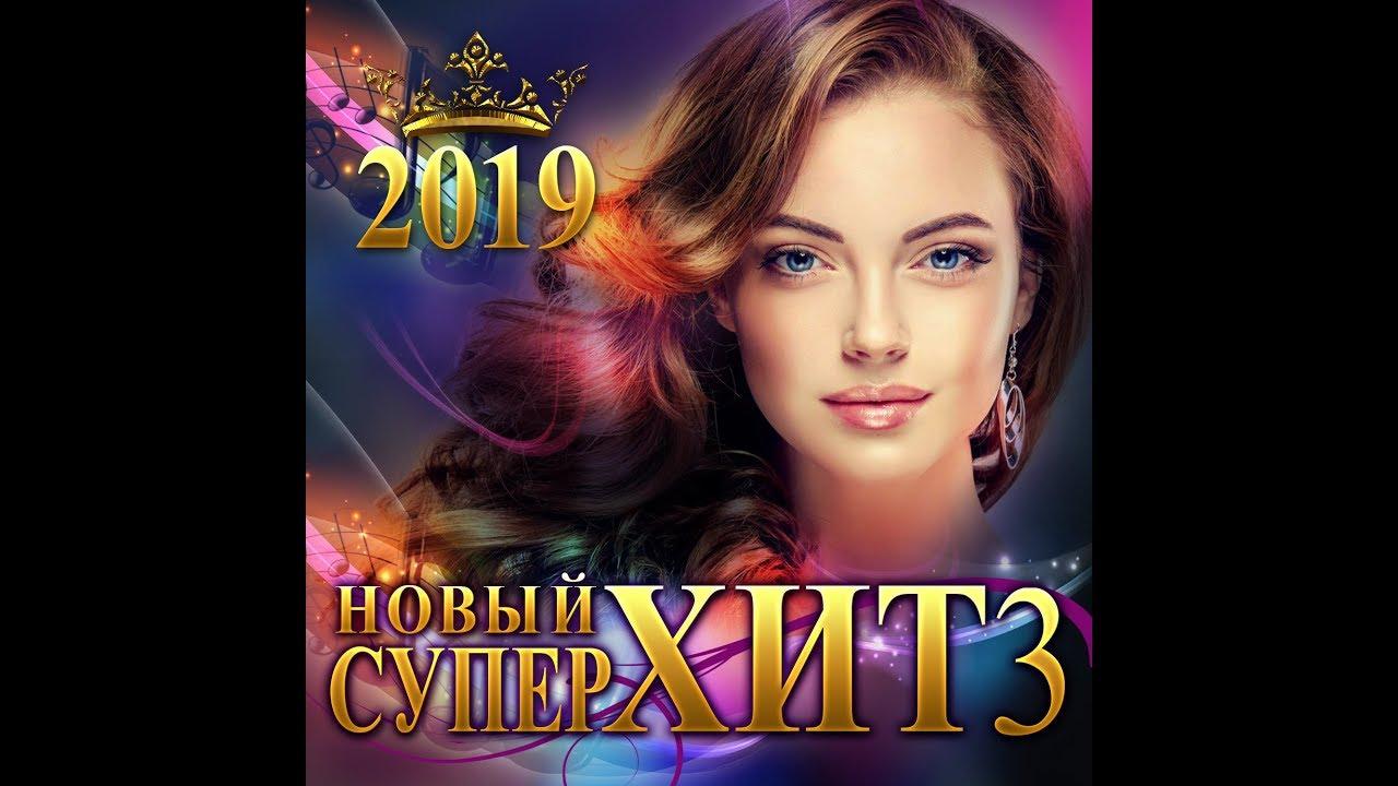 сборник новинок музыки 2019 скачать торрент