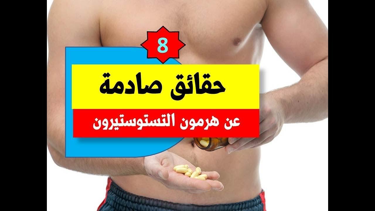 مفقود سوء استخدام منفرد نقص هرمون التستوستيرون عند الرجال وعلاجه Dsvdedommel Com
