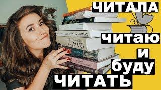 Щегол, Умберто Эко, Фаулз, Гарри Поттер и др. | Читала, читаю и буду читать