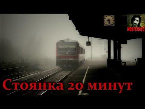Истории на ночь - Стоянка 20 минут