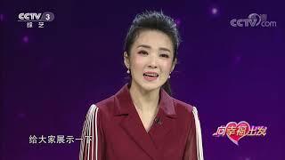 [向幸福出发]脑瘫患者刘明不服输  爱心医院积极治疗如今重获新生| CCTV综艺