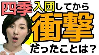 【まじか】四季入団後、俳優になって衝撃!元劇団四季女優が語る