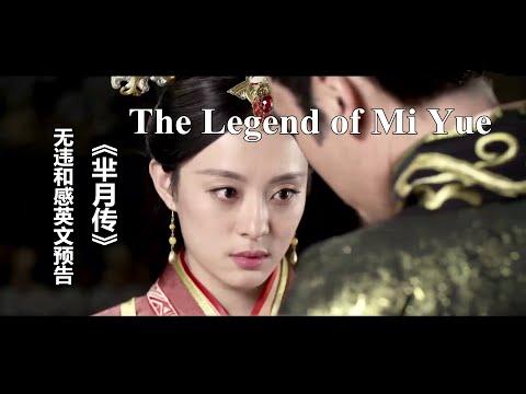 The Legend of Mi Yue Full Highlights x 007 Sepectre Trailer|芈月传英文版预告